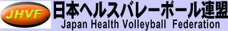 日本ヘルスバレーボール連盟